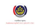 กรมพัฒนาชุมชน รับสมัครสอบบรรจุเป็นข้าราชการ วุฒิ ป.ตรี 78 อัตรา
