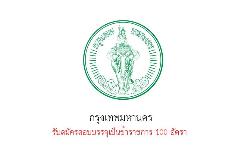 กรุงเทพมหานคร รับสมัครสอบบรรจุเป็นข้าราชการ 100 อัตรา