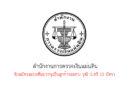 สำนักงานการตรวจเงินแผ่นดิน รับสมัครสอบเพื่อบรรจุเป็นลูกจ้างสมทบ วุฒิ ป.ตรี 18 อัตรา