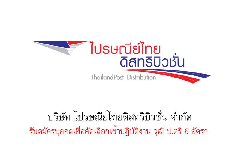 บริษัท ไปรษณีย์ไทยดิสทริบิวชั่น จำกัด รับสมัครบุคคลเพื่อคัดเลือกเข้าปฏิบัติงาน วุฒิ ป.ตรี 6 อัตรา