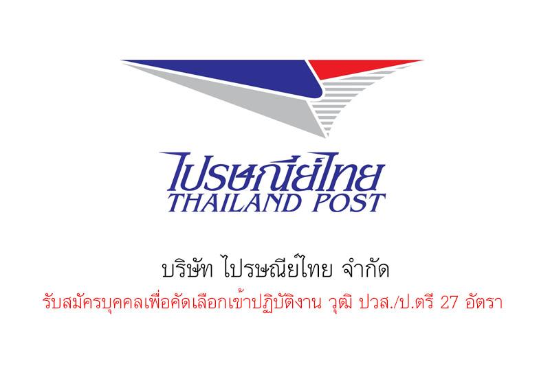 บริษัท ไปรษณีย์ไทย จำกัด รับสมัครบุคคลเพื่อคัดเลือกเข้าปฏิบัติงาน วุฒิ ปวส./ป.ตรี 27 อัตรา
