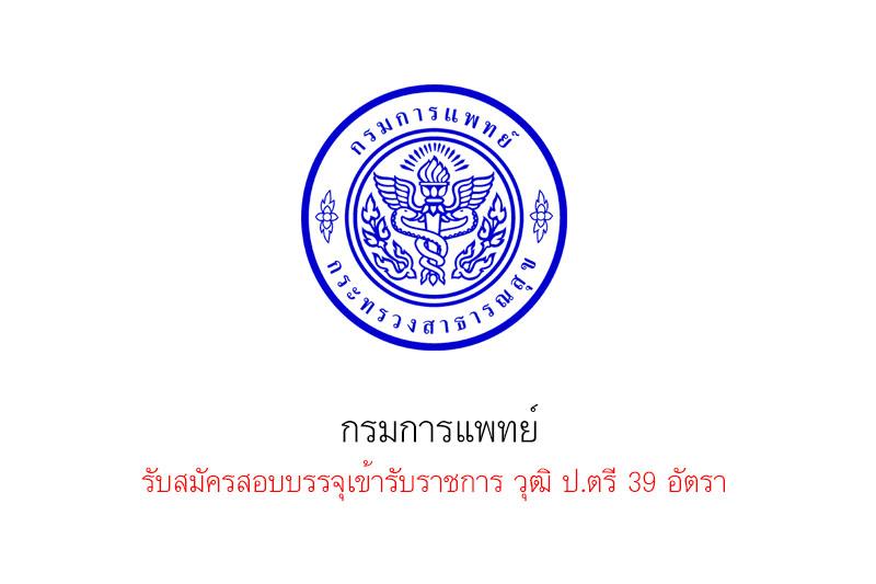 กรมการแพทย์ รับสมัครสอบบรรจุเข้ารับราชการ วุฒิ ป.ตรี 39 อัตรา