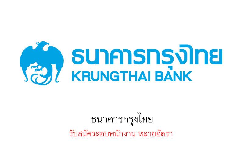ธนาคารกรุงไทย รับสมัครสอบพนักงาน หลายอัตรา