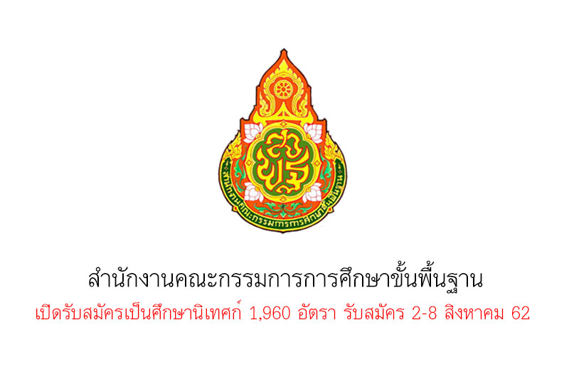 สำนักงานคณะกรรมการการศึกษาขั้นพื้นฐาน เปิดรับสมัครเป็นศึกษานิเทศก์ 1,960 อัตรา รับสมัคร 2-8 สิงหาคม 62