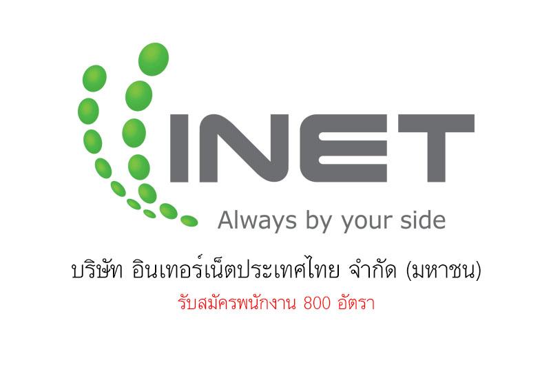 บริษัท อินเทอร์เน็ตประเทศไทย จำกัด (มหาชน) รับสมัครพนักงาน 800 อัตรา