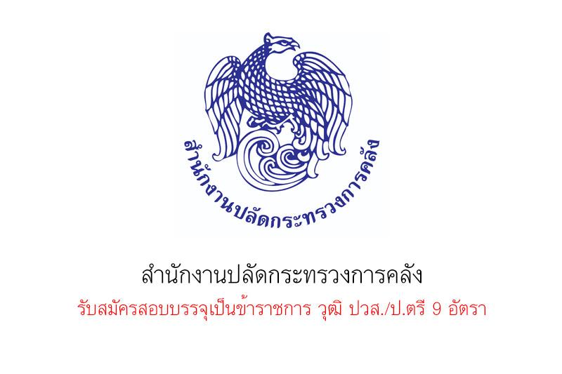 สำนักงานปลัดกระทรวงการคลัง รับสมัครสอบบรรจุเป็นข้าราชการ วุฒิ ปวส./ป.ตรี 9 อัตรา