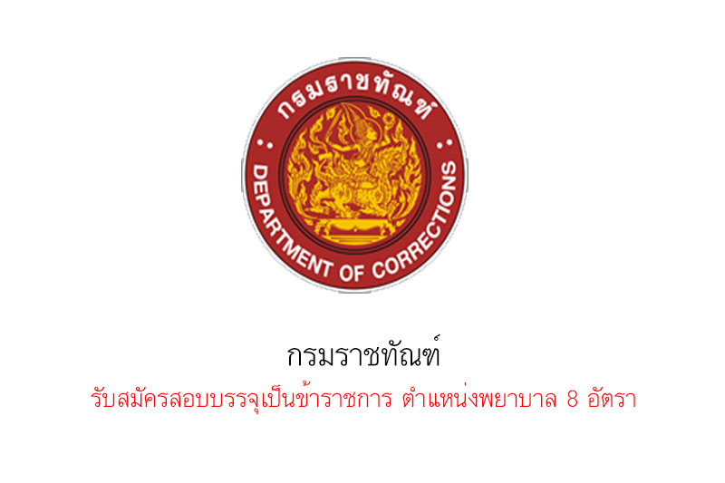กรมราชทัณฑ์ รับสมัครสอบบรรจุเป็นข้าราชการ ตำแหน่งพยาบาล 8 อัตรา