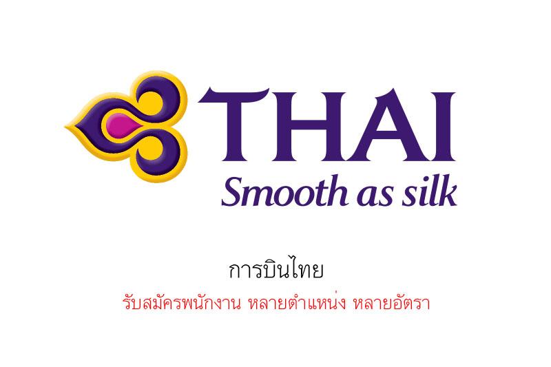 การบินไทย รับสมัครพนักงาน หลายตำแหน่ง หลายอัตรา