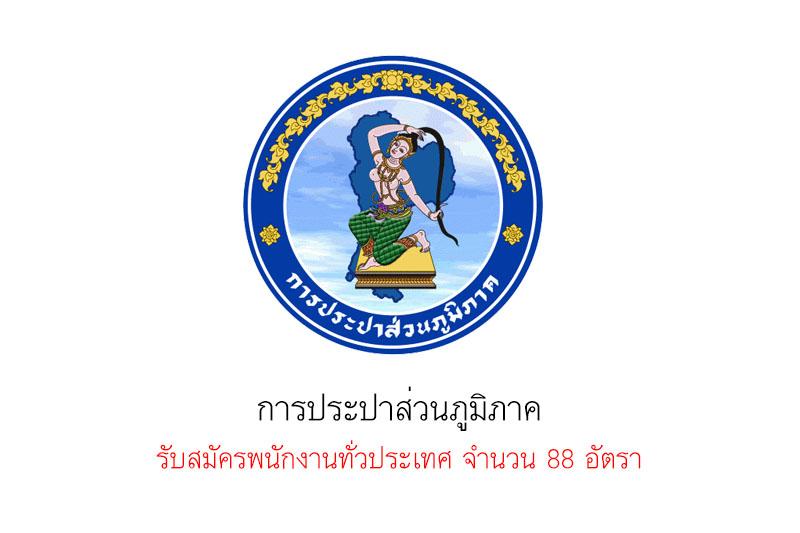 การประปาส่วนภูมิภาค รับสมัครพนักงานทั่วประเทศ จำนวน 88 อัตรา