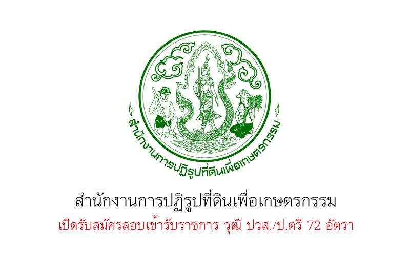 สำนักงานการปฏิรูปที่ดินเพื่อเกษตรกรรม เปิดรับสมัครสอบเข้ารับราชการ วุฒิ ปวส./ป.ตรี 72 อัตรา