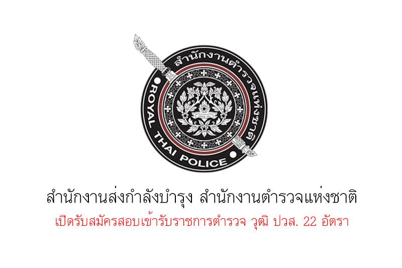 สำนักงานส่งกำลังบำรุง สำนักงานตำรวจแห่งชาติ เปิดรับสมัครสอบเข้ารับราชการตำรวจ วุฒิ ปวส. 22 อัตรา