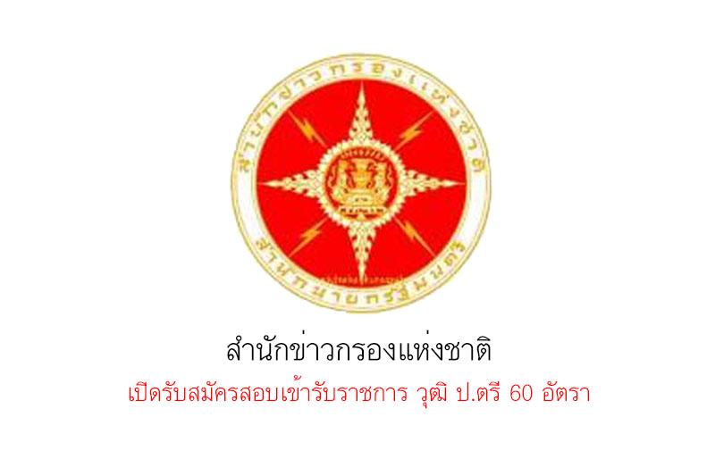 สำนักข่าวกรองแห่งชาติ เปิดรับสมัครสอบเข้ารับราชการ วุฒิ ป.ตรี 60 อัตรา