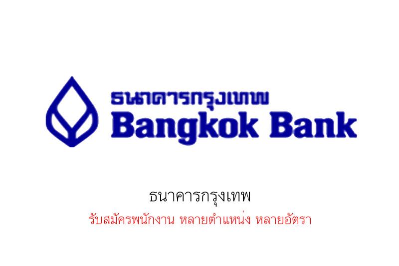 ธนาคารกรุงเทพ รับสมัครพนักงาน หลายตำแหน่ง หลายอัตรา