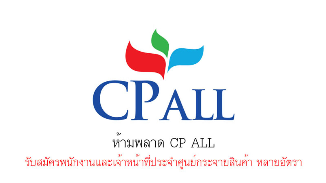 สมัครงาน cp