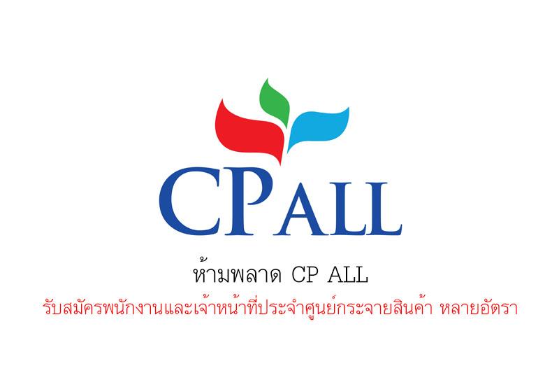 ห้ามพลาด CP ALL รับสมัครพนักงานและเจ้าหน้าที่ประจำศูนย์กระจายสินค้า หลายอัตรา