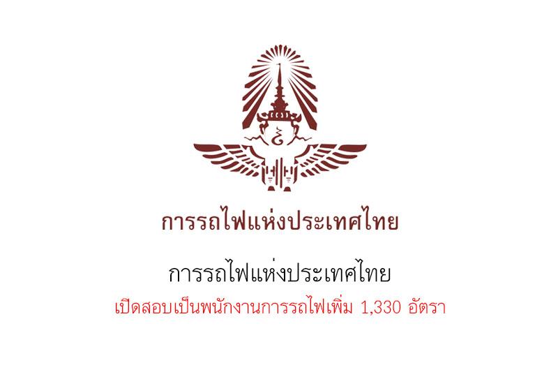 การรถไฟแห่งประเทศไทย เปิดสอบเป็นพนักงานการรถไฟ 1330 อัตรา