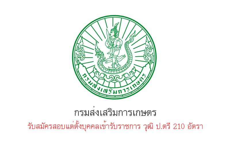 กรมส่งเสริมการเกษตร รับสมัครสอบแต่ตั้งบุคคลเข้ารับราชการ วุฒิ ป.ตรี 210 อัตรา