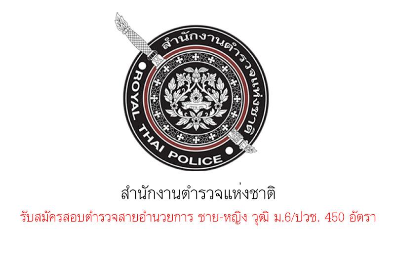 สำนักงานตำรวจแห่งชาติ รับสมัครสอบตำรวจสายอำนวยการ ชาย-หญิง วุฒิ ม.6/ปวช. 450 อัตรา