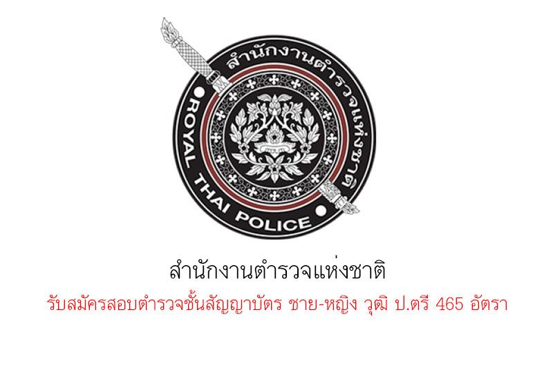 สำนักงานตำรวจแห่งชาติ รับสมัครสอบตำรวจชั้นสัญญาบัตร ชาย-หญิง วุฒิ ป.ตรี 465 อัตรา