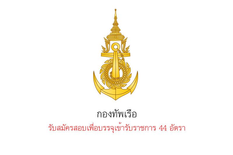 กองทัพเรือ รับสมัครสอบเพื่อบรรจุเข้ารับราชการ 44 อัตรา