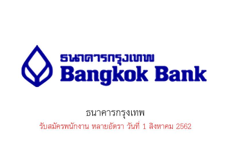 ธนาคารกรุงเทพ รับสมัครพนักงาน หลายอัตรา วันที่ 1 สิงหาคม 2562