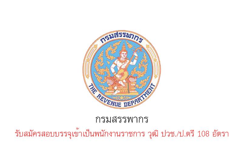 กรมสรรพากร รับสมัครสอบบรรจุเข้าเป็นพนักงานราชการ วุฒิ ปวช./ป.ตรี 108 อัตรา