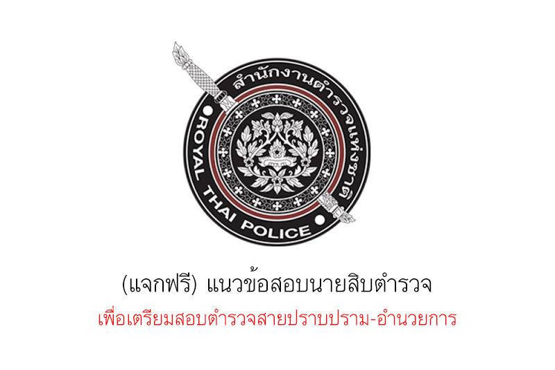 (แจกฟรี) แนวข้อสอบนายสิบตำรวจ เพื่อเตรียมสอบตำรวจสายปราบปราม-อำนวยการ