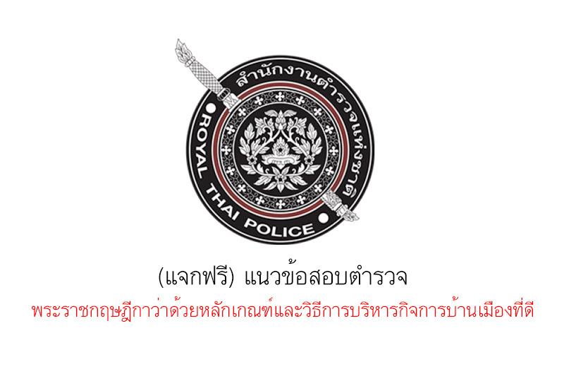 (แจกฟรี) แนวข้อสอบตำรวจ วิชาพระราชกฤษฎีกาว่าด้วยหลักเกณฑ์และวิธีการบริหารกิจการบ้านเมืองที่ดี