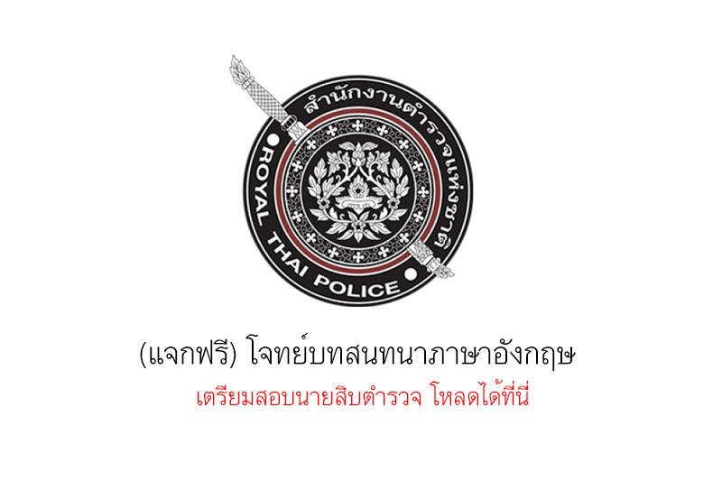 (แจกฟรี) โจทย์บทสนทนาภาษาอังกฤษ เตรียมสอบนายสิบตำรวจ โหลดได้ที่นี่
