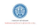 กระทรวงการต่างประเทศ รับสมัครสอบบรรจุเข้ารับราชการ วุฒิ ป.ตร/ป.โท 50 อัตรา