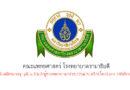 คณะแพทยศาสตร์ โรงพยาบาลรามาธิบดี รับสมัครบรรจุ วุฒิ ม.3/ม.6/ผู้ช่วยพยาบาล/ปวช./ปวส./ป.ตรี/ป.โท/ป.เอก 145อัตรา