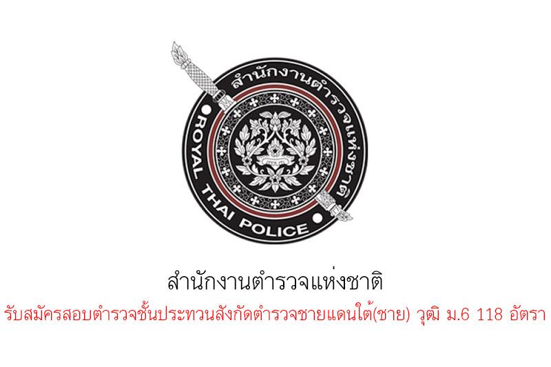 สำนักงานตำรวจแห่งชาติ รับสมัครสอบตำรวจชั้นประทวนสังกัดกองบัญชาการตำรวจชายแดนใต้ เพศชาย วุฒิ ม.6 118 อัตรา
