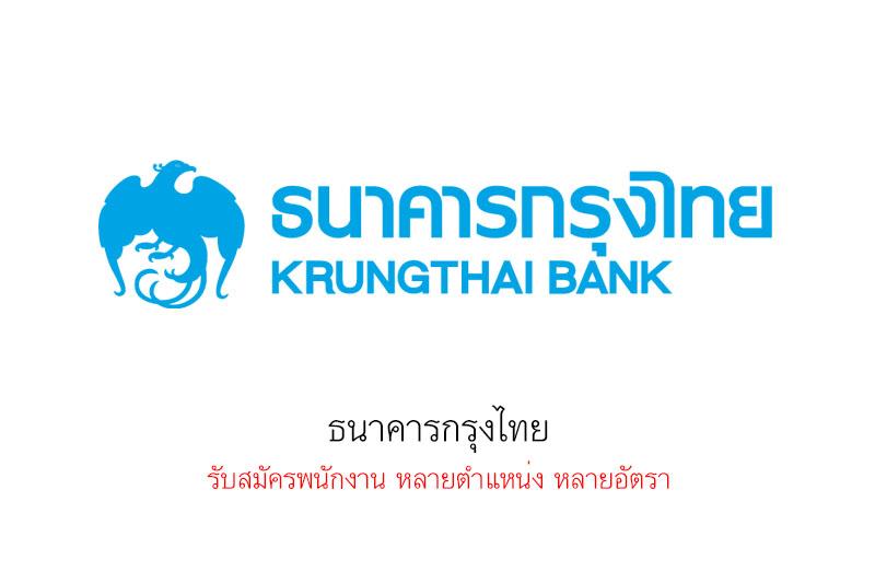 ธนาคารกรุงไทย รับสมัครพนักงาน หลายตำแหน่ง หลายอัตรา