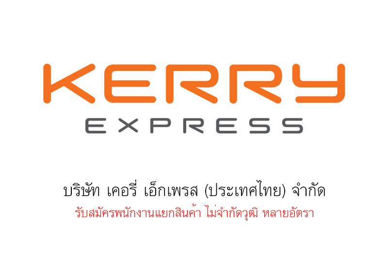 บริษัท เคอรี่ เอ็กเพรส (ประเทศไทย) จํากัด รับสมัครพนักงานแยกสินค้า ไม่จำกัดวุฒิ หลายอัตรา