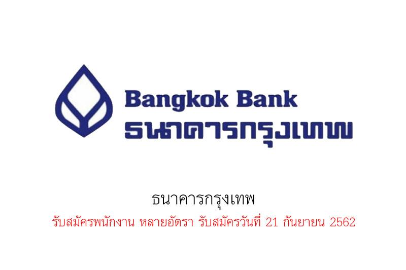 ธนาคารกรุงเทพ รับสมัครพนักงาน หลายอัตรา รับสมัครวันที่ 21 กันยายน 2562