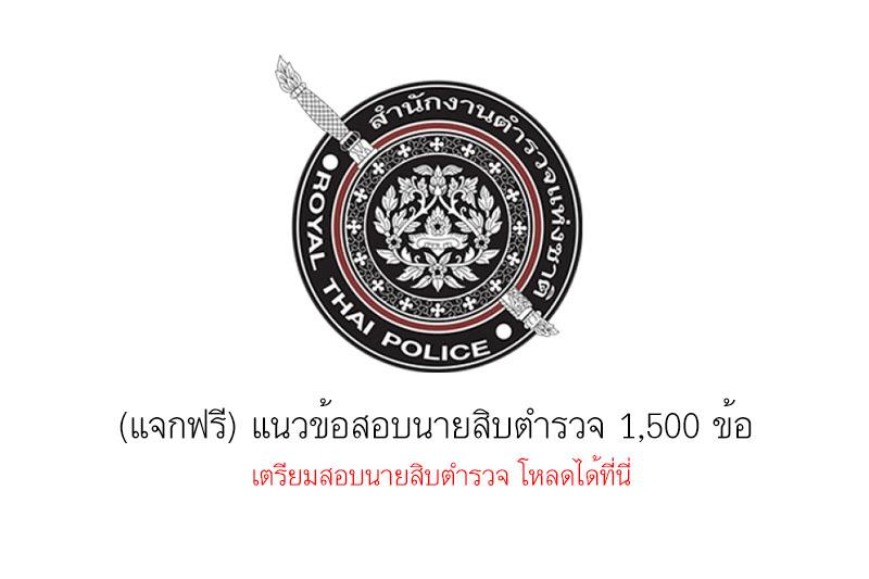 (แจกฟรี) แนวข้อสอบนายสิบตำรวจ 1,500 ข้อ  เตรียมสอบนายสิบตำรวจ โหลดได้ที่นี่