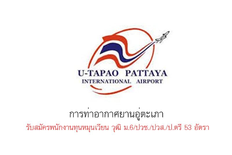การท่าอากาศยานอู่ตะเภา  รับสมัครพนักงานทุนหมุนเวียน วุฒิ ม.6/ปวช./ปวส./ป.ตรี 53 อัตรา