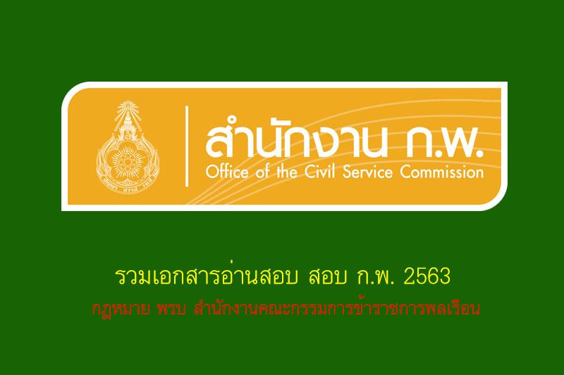 รวมเอกสารอ่านสอบ สอบ ก.พ. 2563  กฎหมาย พรบ สำนักงานคณะกรรมการข้าราชการพลเรือน