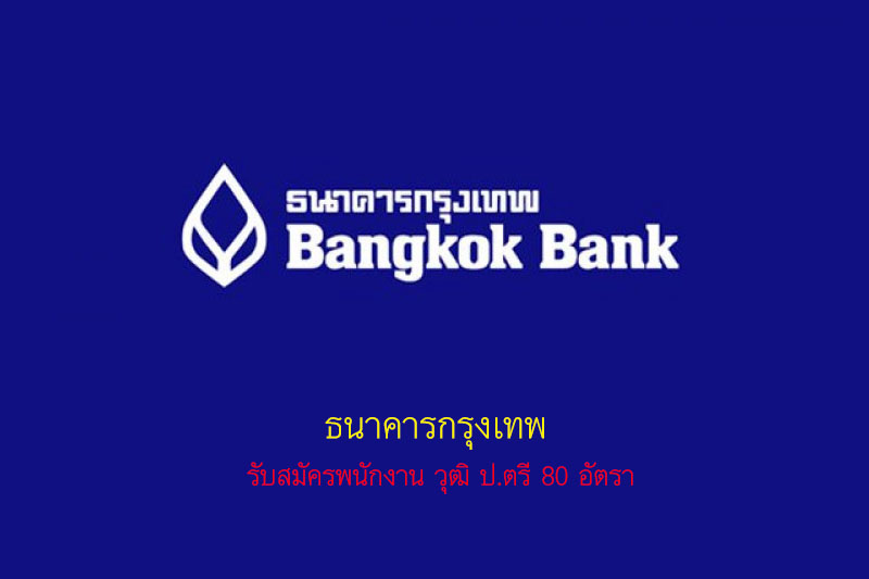 ธนาคารกรุงเทพ รับสมัครพนักงาน วุฒิ ป.ตรี 80 อัตรา