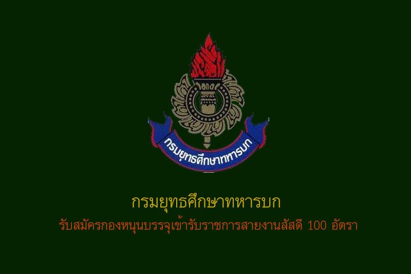 กรมยุทธศึกษาทหารบก รับสมัครกองหนุนบรรจุเข้ารับราชการสายงานสัสดี 100 อัตรา