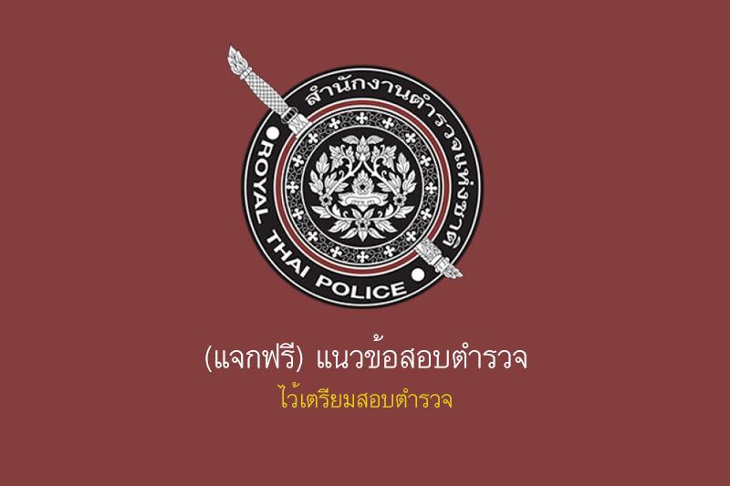 (แจกฟรี) แนวข้อสอบตำรวจ 150 ข้อ ไว้เตรียมสอบตำรวจ