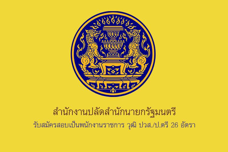 สำนักงานปลัดสำนักนายกรัฐมนตรี รับสมัครสอบเป็นพนักงานราชการ วุฒิ ปวส./ป.ตรี 26 อัตรา