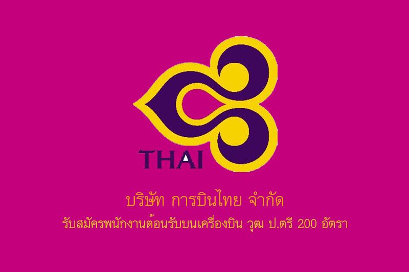 บริษัท การบินไทย จํากัด รับสมัครพนักงานต้อนรับบนเครื่องบิน วุฒ ป.ตรี 200 อัตรา