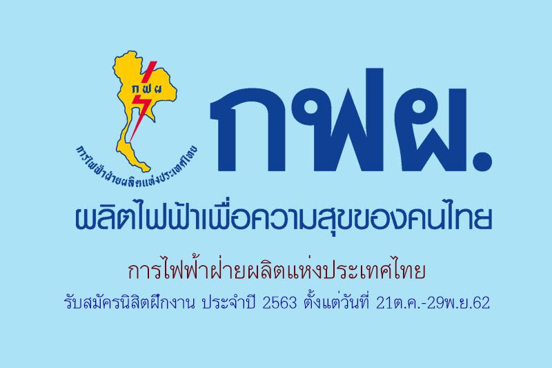 การไฟฟ้าฝ่ายผลิตแห่งประเทศไทย รับสมัครนิสิตฝึกงาน ประจำปี 2563 ตั้งแต่วันที่ 21ต.ค.-29พ.ย.62