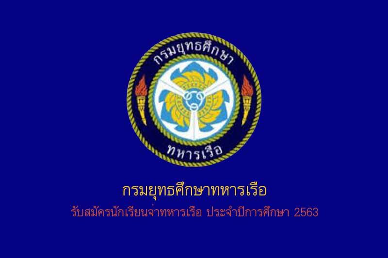 กรมยุทธศึกษาทหารเรือ รับสมัครนักเรียนจ่าทหารเรือ ประจำปีการศึกษา 2563