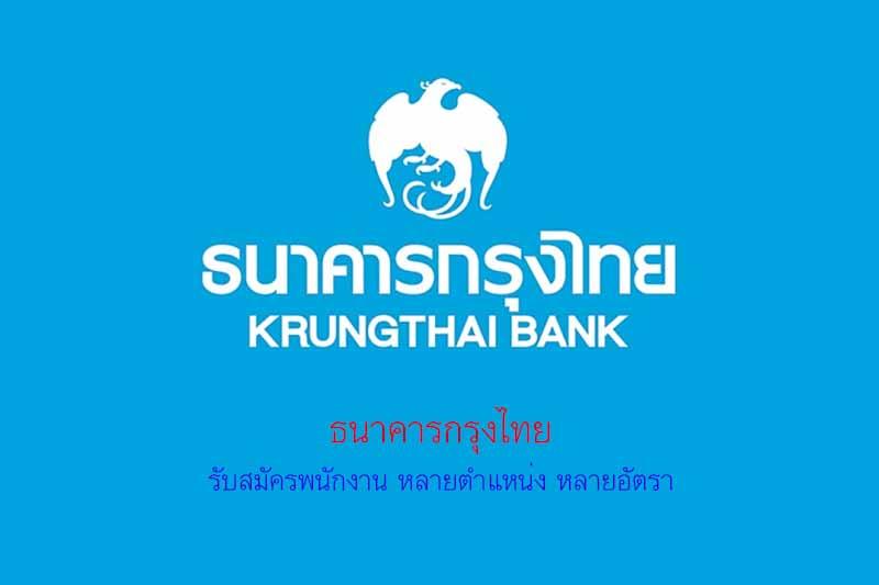 ธนาคารกรุงไทย รับสมัครพนักงาน ปี 2563 หลายตำแหน่ง หลายอัตรา