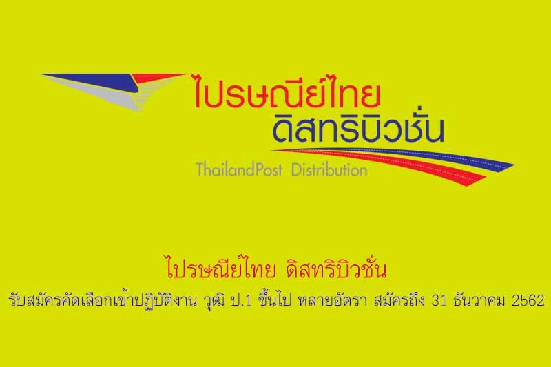 ไปรษณีย์ไทย ดิสทริบิวชั่น รับสมัครคัดเลือกเข้าปฏิบัติงาน วุฒิ ป.1 ขึ้นไป หลายอัตรา สมัครถึง 31 ธันวาคม 2562