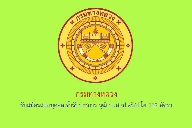 กรมทางหลวง รับสมัครสอบบุคคลเข้ารับราชการ วุฒิ ปวส./ป.ตรี/ป.โท 153 อัตรา