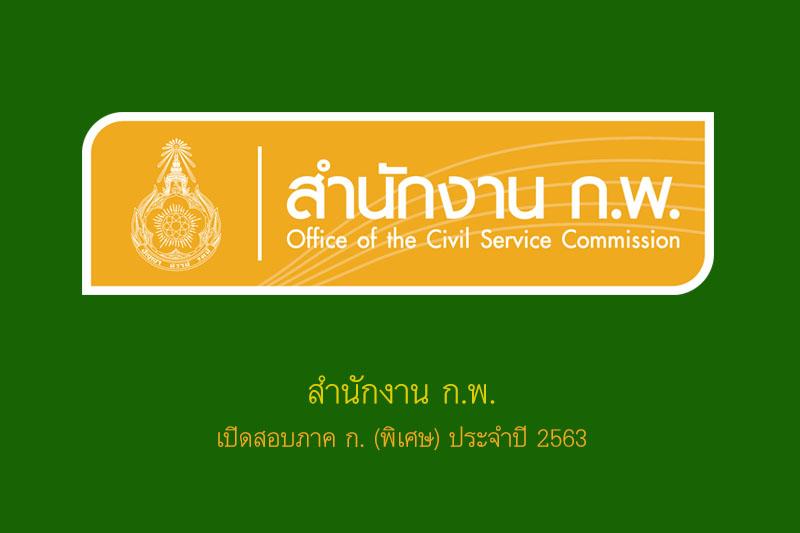 สำนักงาน ก.พ. เปิดสอบภาค ก. (พิเศษ) ประจำปี 2563