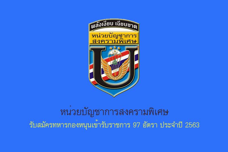 หน่วยบัญชาการสงครามพิเศษ รับสมัครทหารกองหนุนเข้ารับราชการ 97 อัตรา ประจำปี 2563